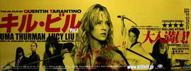 Kill Bill Vol. 1 - 15 x 40 Movie Poster - Style A