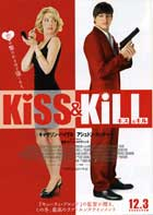 Killers - 11 x 17 Movie Poster - Japanese Style A