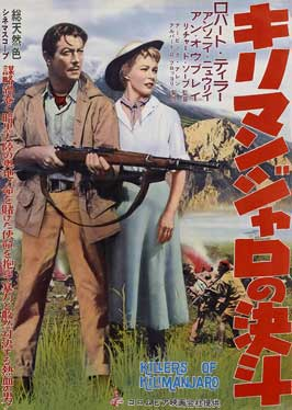 Killers of Kilimanjaro - 11 x 17 Movie Poster - Japanese Style A