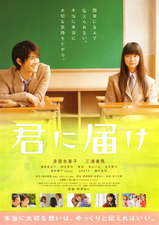 http://images.moviepostershop.com/kimi-ni-todoke-movie-poster-2010-1020668475.jpg
