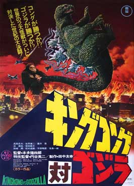 King Kong vs. Godzilla - 27 x 40 Movie Poster - Japanese Style B