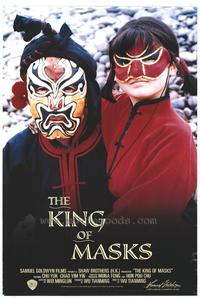 King of Masks - 27 x 40 Movie Poster - Style A