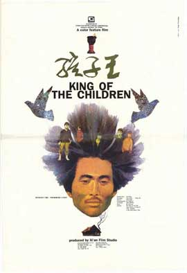 King Of The Children - 11 x 17 Movie Poster - Style A
