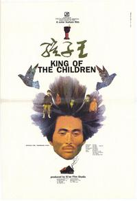 King Of The Children - 27 x 40 Movie Poster - Style A