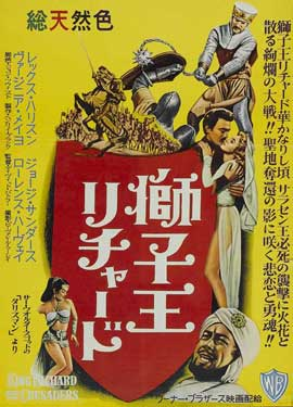 King Richard and the Crusaders - 11 x 17 Movie Poster - Japanese Style A