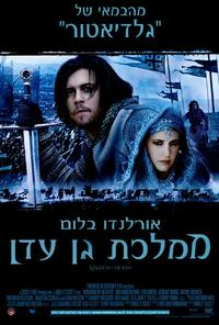 Kingdom of Heaven - 27 x 40 Movie Poster - Style A