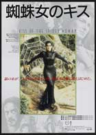 Kiss of the Spider Woman - 11 x 17 Movie Poster - Japanese Style A