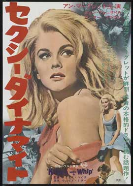 Kitten with a Whip - 11 x 17 Movie Poster - Japanese Style A