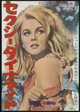 Kitten with a Whip - 27 x 40 Movie Poster - Japanese Style A
