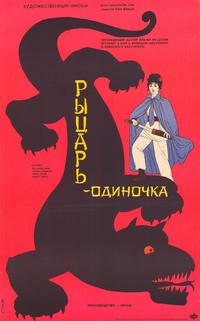 Knight-Single - 11 x 17 Movie Poster - Russian Style A