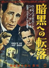 Knock on Any Door - 11 x 17 Movie Poster - Japanese Style E