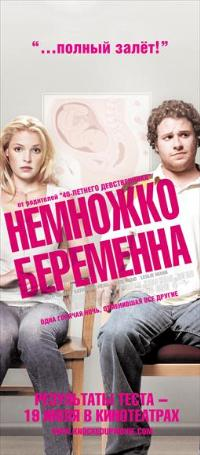 Knocked Up - 14 x 36 Movie Poster - Russian Style A