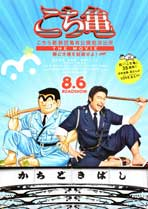 Kochikame - The Movie: Save the Kachidiki Bridge! - 11 x 17 Movie Poster - Japanese Style A