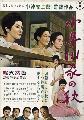 Kohayagawa-ke no aki - 27 x 40 Movie Poster - Japanese Style A