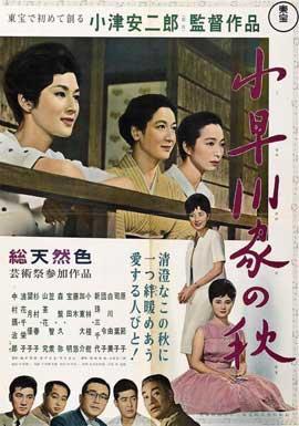 Kohayagawa-ke no aki - 11 x 17 Movie Poster - Japanese Style A
