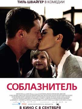 Kokowaah - 11 x 17 Movie Poster - Russian Style A