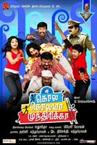 Kola Kolaya Mundhirika - 43 x 62 Movie Poster - Bus Shelter Style A