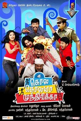 Kola Kolaya Mundhirika - 27 x 40 Movie Poster - Style A