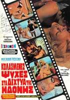 Kolasmenes psyhes sta dihtya tis idonis - 11 x 17 Movie Poster - Greek Style A