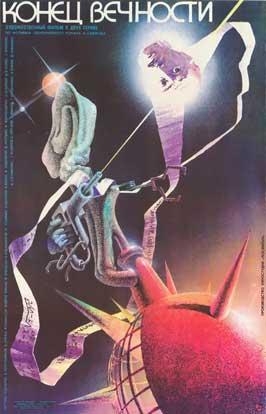 Konets vechnosti - 11 x 17 Movie Poster - Russian Style B
