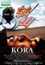 Kora - 27 x 40 Movie Poster - Chinese Style B
