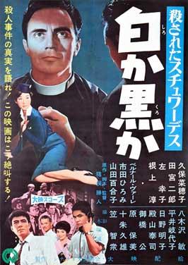 Korosareta suchuwadesu: shiro ka kuro ka - 11 x 17 Movie Poster - Japanese Style A