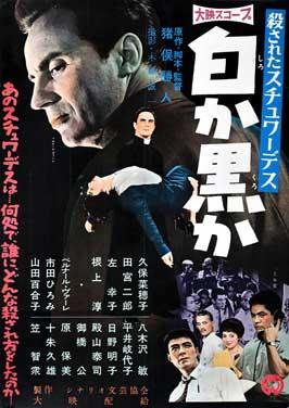 Korosareta suchuwadesu: shiro ka kuro ka - 11 x 17 Movie Poster - Japanese Style B
