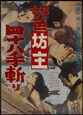 Koshokubozu Yonjuhatte Giri - 11 x 17 Movie Poster - Japanese Style A