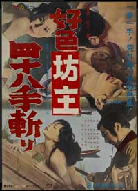Koshokubozu Yonjuhatte Giri - 43 x 62 Movie Poster - Japanese Style B