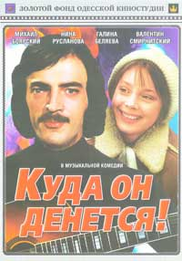 Kuda on denetsya! - 11 x 17 Movie Poster - Russian Style A