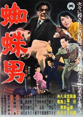 Kumo-otoko - 11 x 17 Movie Poster - Japanese Style A