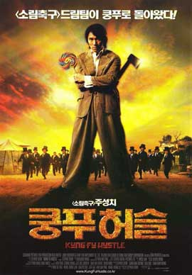 Kung Fu Hustle - 11 x 17 Movie Poster - Korean Style B
