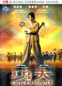 Kung Fu Hustle - 43 x 62 Movie Poster - Bus Shelter Style A