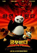 Kung Fu Panda - 27 x 40 Movie Poster - Korean Style B
