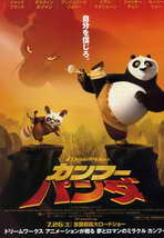 Kung Fu Panda - 27 x 40 Movie Poster - Japanese Style B