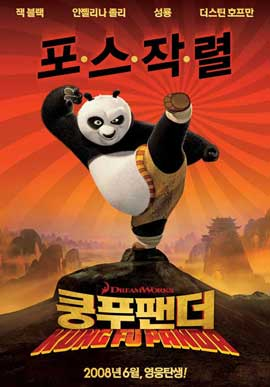 Kung Fu Panda - 11 x 17 Movie Poster - Japanese Style A