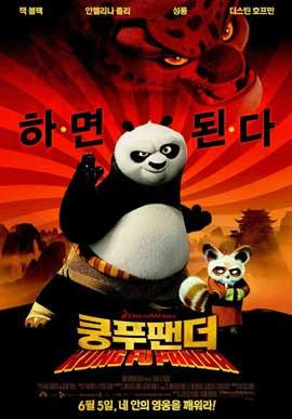 Kung Fu Panda - 11 x 17 Movie Poster - Korean Style B