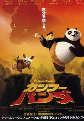 Kung Fu Panda - 27 x 40 Movie Poster - Japanese Style B