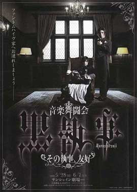 Kuroshitsuji: Phantom & Ghost - 11 x 17 Movie Poster - Japanese Style A