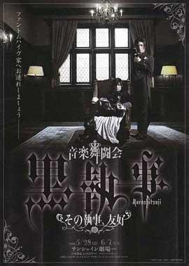 Kuroshitsuji: Phantom & Ghost - 11 x 17 Movie Poster - Japanese Style A