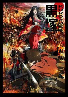 Kurozuka (TV) - 11 x 17 TV Poster - Japanese Style A