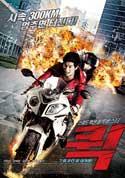 Kwik - 11 x 17 Movie Poster - Korean Style B