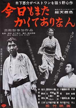 Kyo mo mata kakute ari nan - 11 x 17 Movie Poster - Japanese Style A