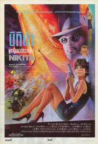 La Femme Nikita - 43 x 62 Poster - Foreign - Bus Shelter Style A