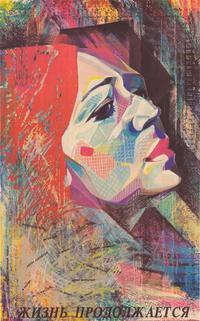 La Vie Continue - 11 x 17 Movie Poster - Russian Style A