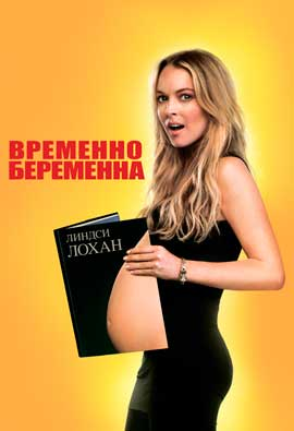Labor Pains - 43 x 62 Movie Poster - Russian Style A