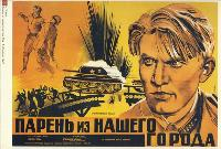 Lad from Our Town - 11 x 17 Movie Poster - Russian Style A
