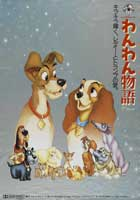 Lady and the Tramp - 11 x 17 Movie Poster - Japanese Style A