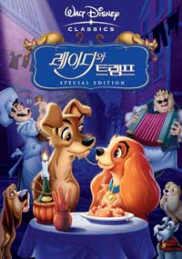 Lady and the Tramp - 11 x 17 Movie Poster - Korean Style A