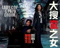 Lady Cop & Papa Crook - 8 x 10 Color Photo #2
